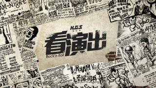 世纪末专题-那些曾在北京看过的摇滚演出