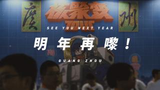带你回顾广州站核聚变 Tour
