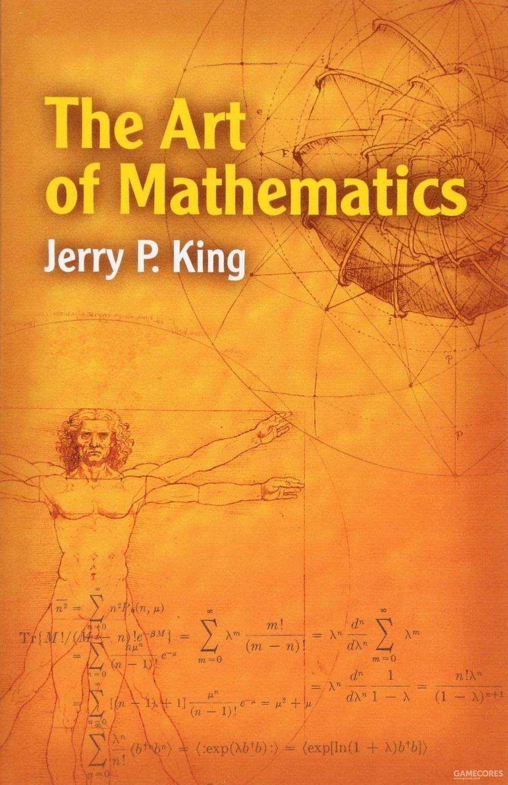 2006年《数学的艺术》,杰瑞 金,和侯世达相比这本更直接地描述数学在美背后的逻辑。也更简单一点。