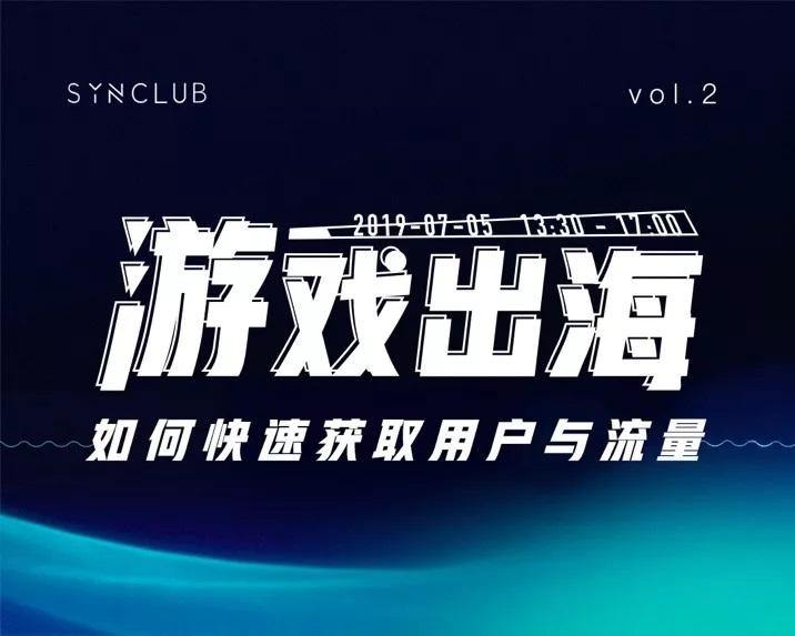 中國遊戲出海的核心話題,你能在PingWest舉辦的這場活動瞭解到