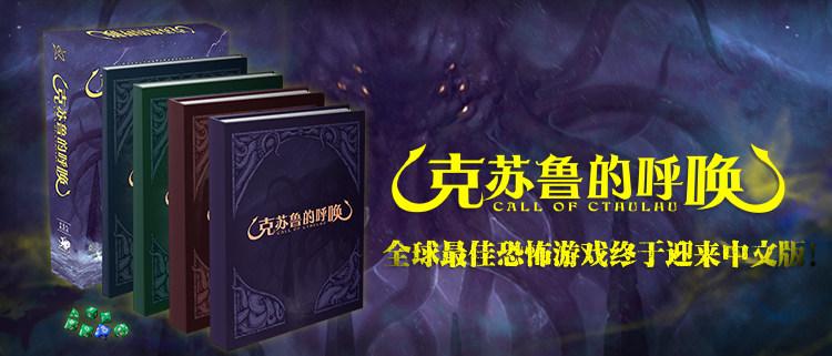 《克苏鲁的呼唤》TRPG官方中文版来了!