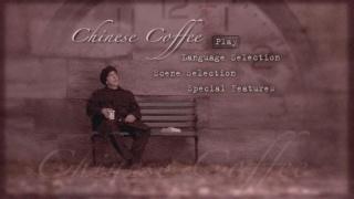 中国咖啡 | 阿尔·帕西诺的表演巅峰