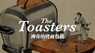 为什么烤面包机这种古老的东西总能和黑客扯上关系?