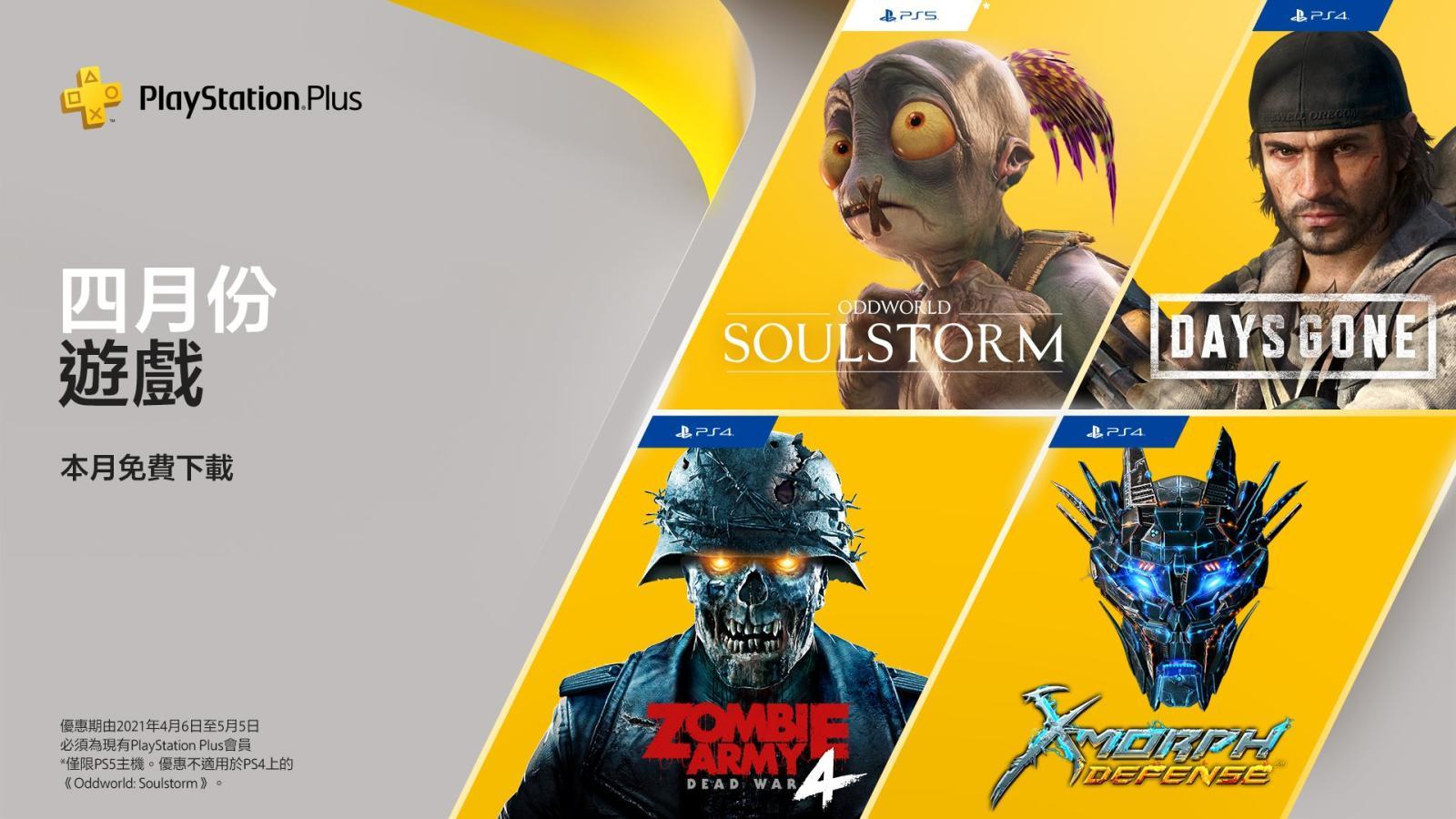 含《往日不再》:索尼公布PlayStation Plus4月会免游戏