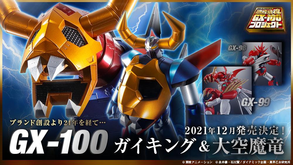 万代超合金魂100号《太空魔龙凯王》套件公布!今日预售12月上市,售价82,500日元!
