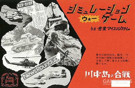 《川中岛合战》的封面,是襟川惠子在印刷厂看到报纸而灵光一闪设计出来的