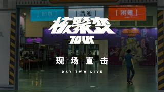 核聚变tour厦门站Day2直播