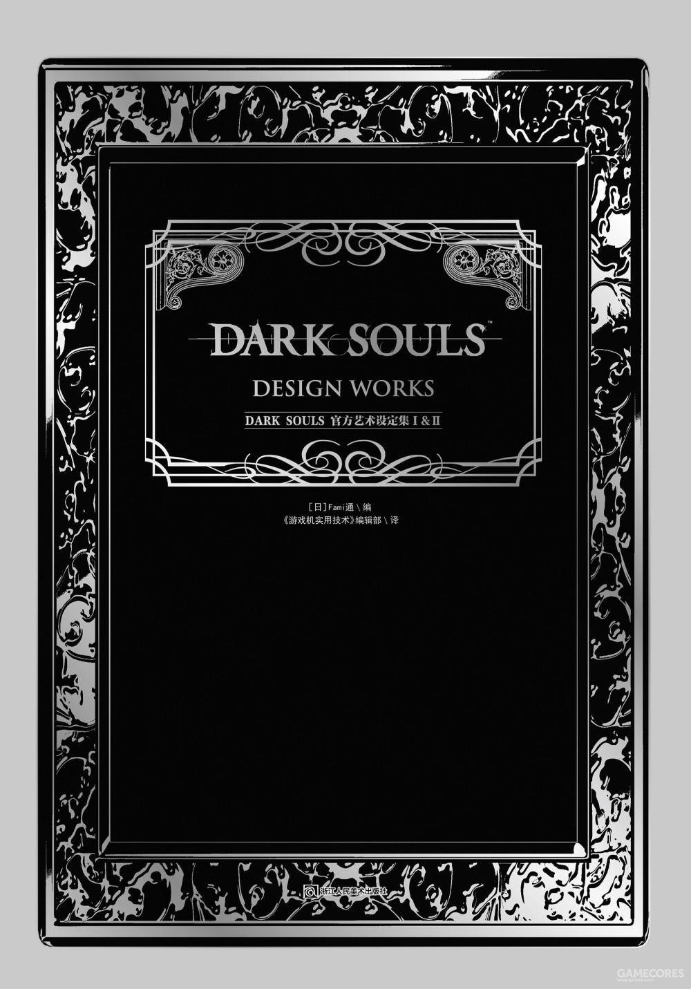 黑暗之魂1&2 官方艺术设定集