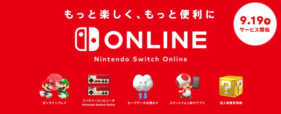 任天堂今早推送NS 6.0更新,会员服务即将上线