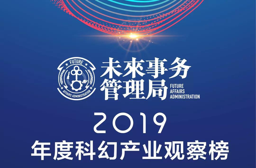 未来局2019年度科幻产业观察榜发布