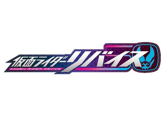 《假面骑士REVICE》正式公布,9月5日开播