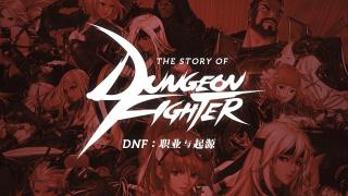 起源版本的DNF与职业故事