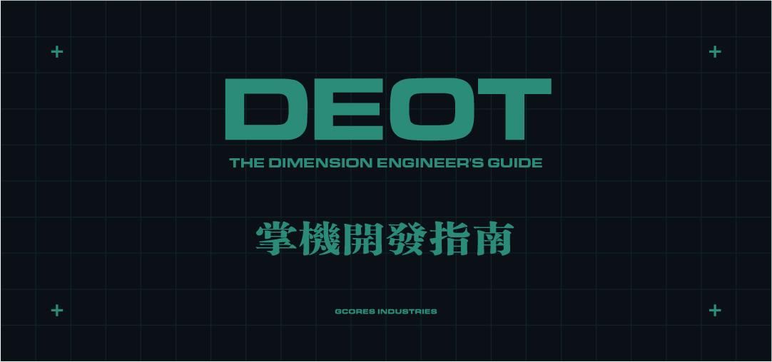 DEOT 新手入坑指南