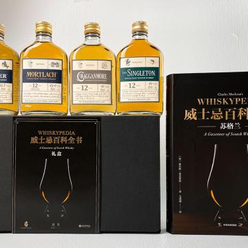 点赞+分享,送出《威士忌百科全书:苏格兰 百科全书》+4瓶陈年威士忌礼盒