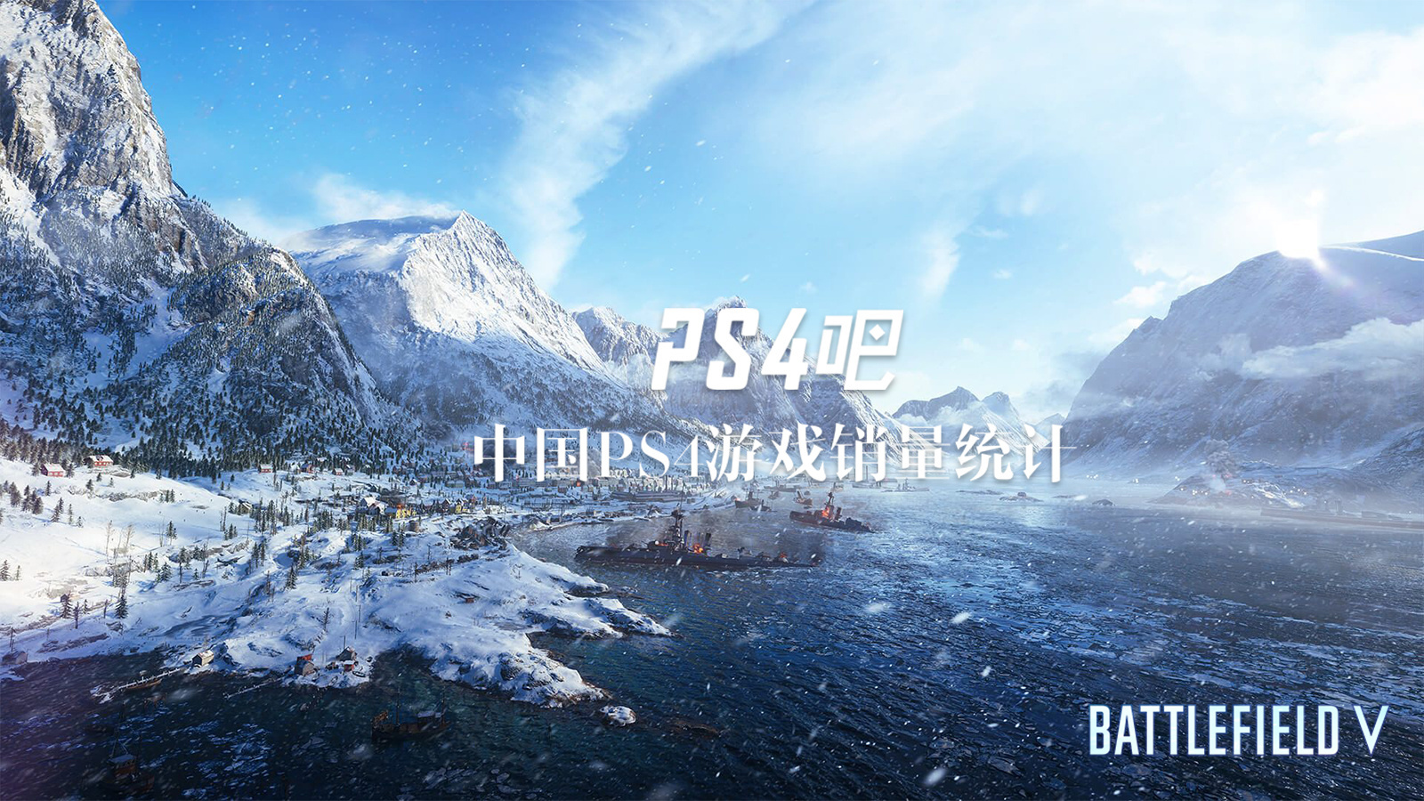 中國PS4遊戲銷量榜單 | 2018年11月