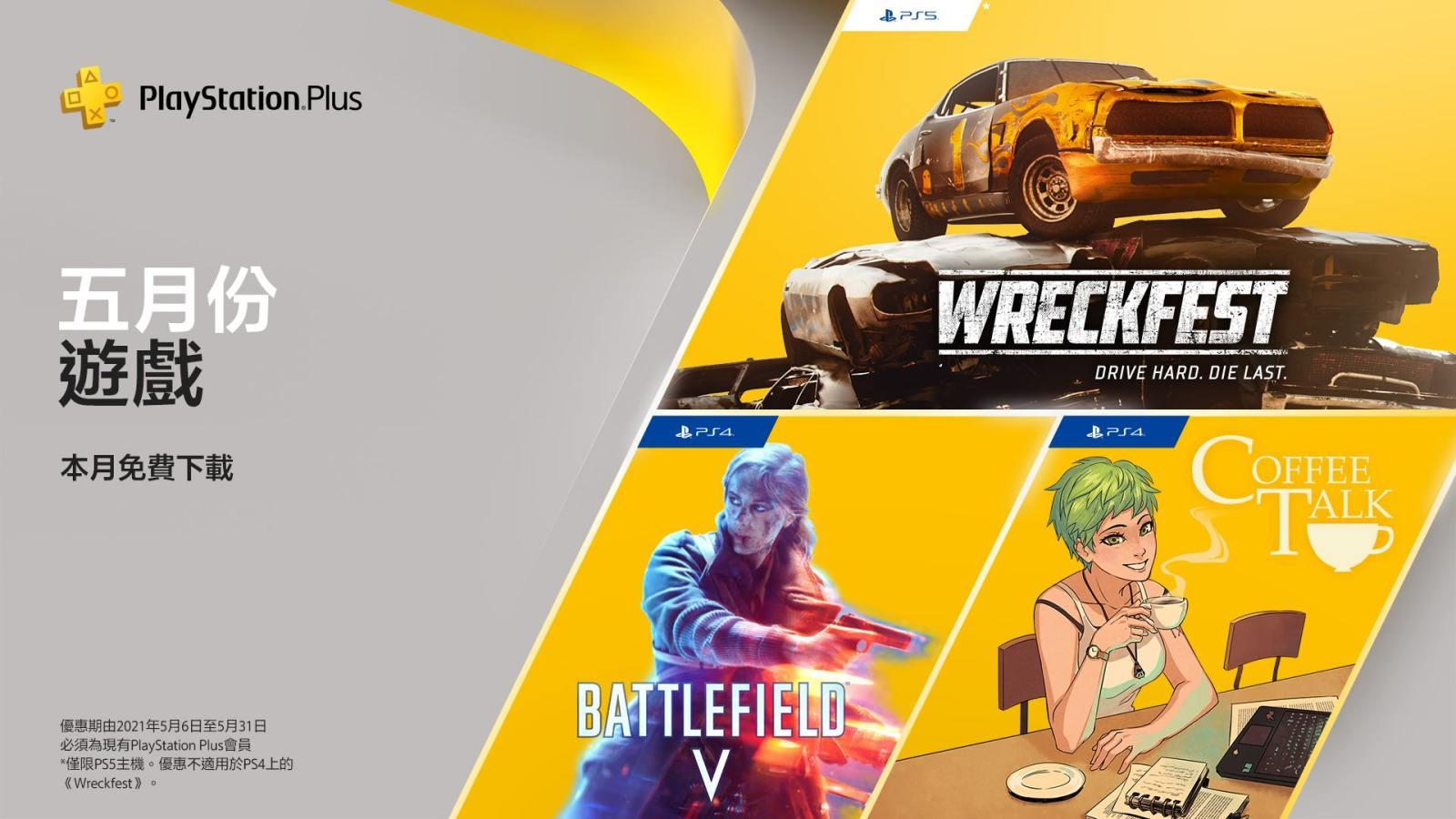 含《战地5》:索尼公布PlayStation Plus5月会免游戏