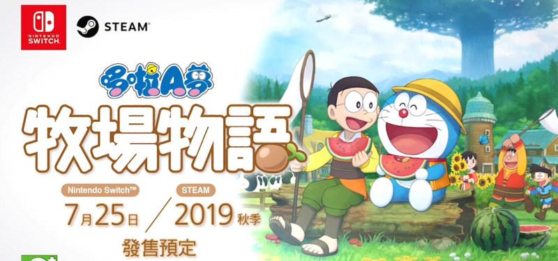 《多啦A梦:大雄的牧场物语》发售第三弹中文预告片,7月25日发售