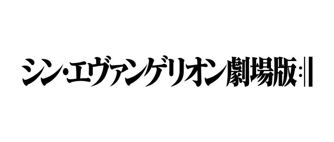 《新世纪福音战士剧场版:终》首个试映活动成功举行