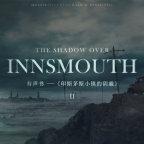 可以听的克苏鲁神话:《印斯茅斯小镇的阴霾》第二集