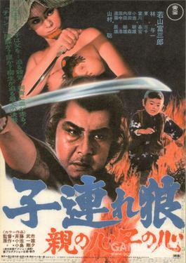 1. 《带子狼:父子连心》(1972)