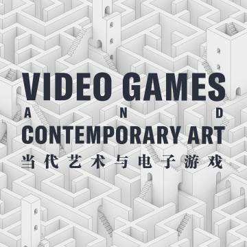 对话健崔:当代艺术与电子游戏