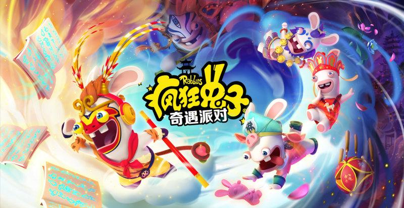 育碧宣布《疯狂兔子:奇遇派对》试玩版已经登录国行NS商店