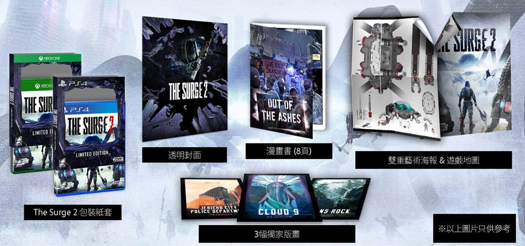 《The Surge 2》中文版預購活動已開始,9月24日發售