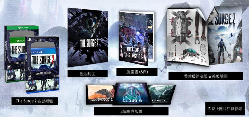 《The Surge 2》中文版预购活动已开始,9月24日发售