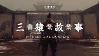 """""""三猿""""有四只,很合理:似乎全世界人都可以理解的三猿故事"""