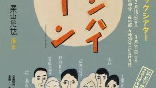 中国病人鲁迅——《上海月亮》