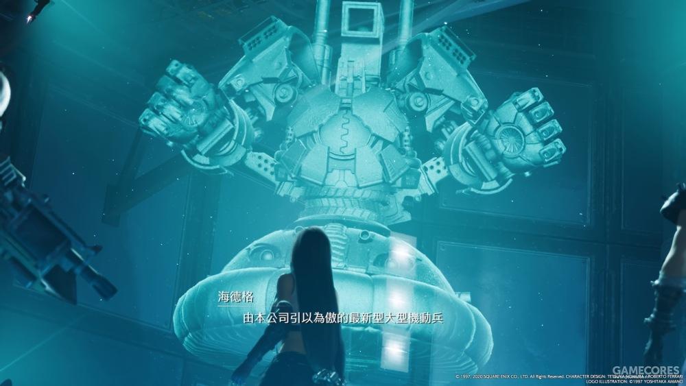 就让我来见识一下神罗新机动兵器的性能吧(被胖揍)