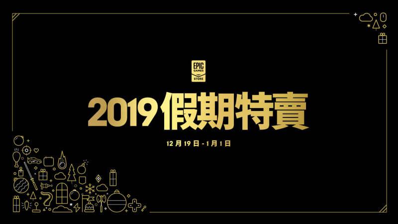 12天送12款游戏!Epic游戏商城开启2019假期特卖