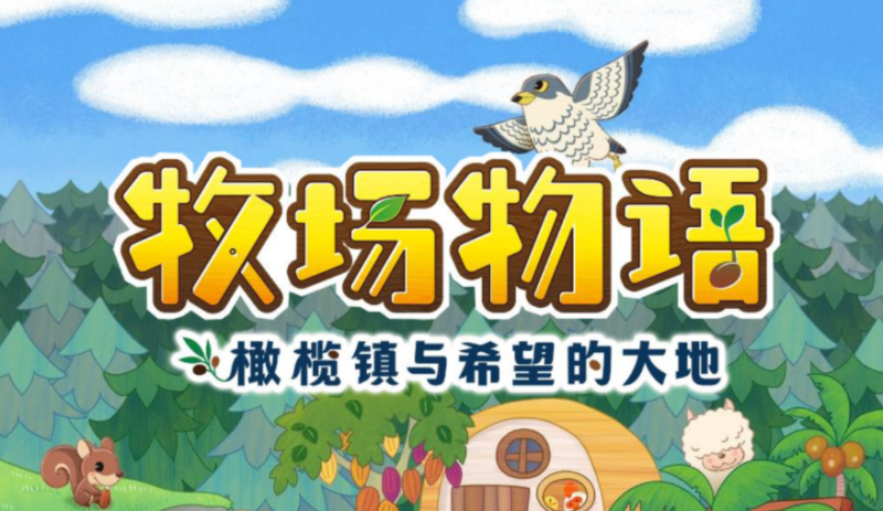 【更新中文预告】《牧场物语 橄榄镇与希望的大地》公布新情报,2021年2月25日发售