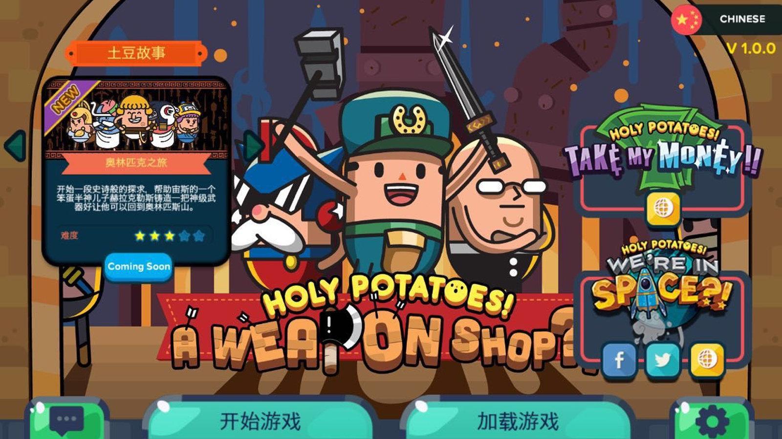 如果土豆开店卖武器,难道不是应该主打削皮刀和擦丝板吗?