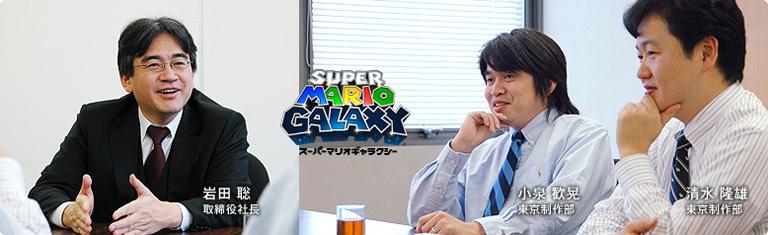 译介 | 社长问:《超级马里奥银河》Part.1 监督与制作人篇