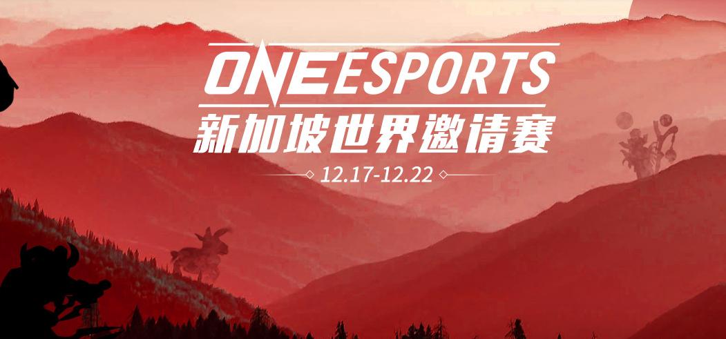 Dota2 新加坡世界邀请赛首日战罢,中国战队全面血崩