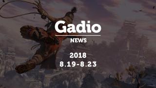 科隆游戏展期间有什么你很在意的游戏?GadioNews8.19~8.23