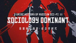 苏俄科幻简史:梦想坠地的社会学时代