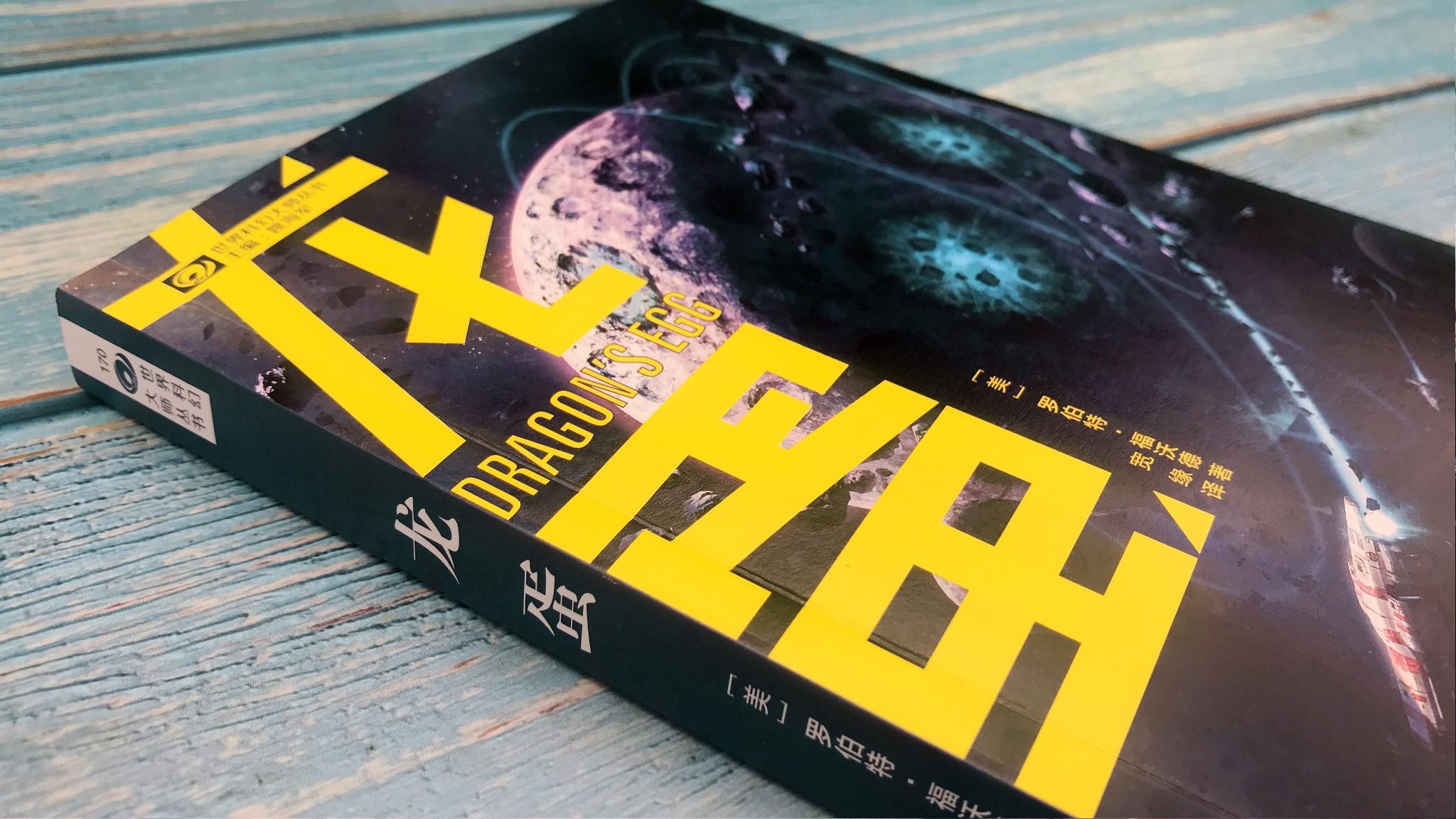 教科書級別硬科幻:福沃德處女作《龍蛋》現已上架核市