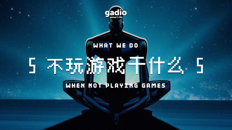 给你推荐猎奇视频、纪录片和鬼故事——不玩游戏时我们都在干什么?