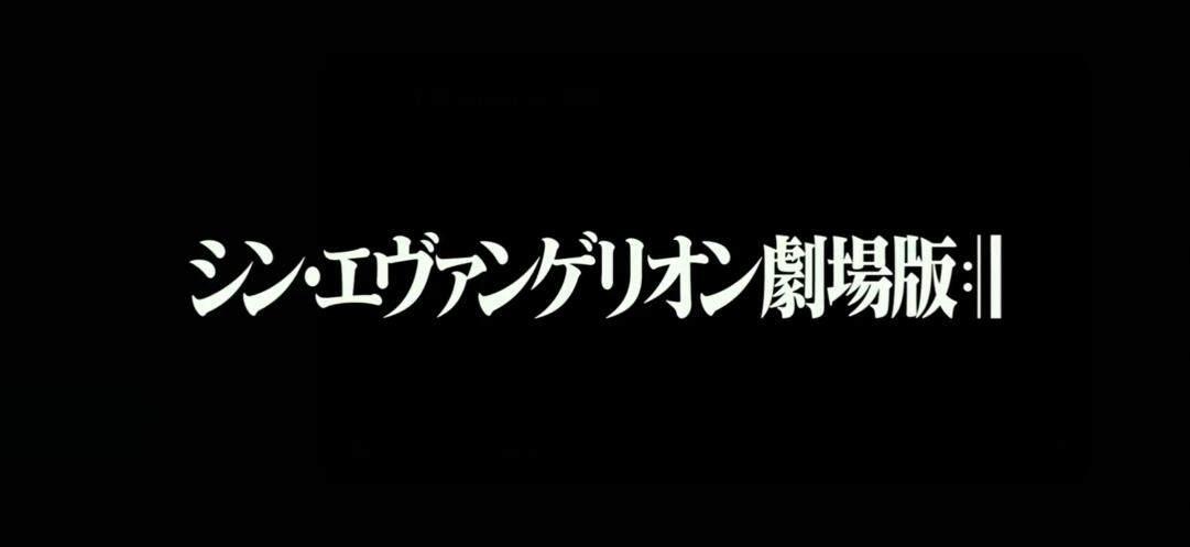 【更新预告】剧场版《新世纪福音战士:终》宣布因疫情再次延期上映