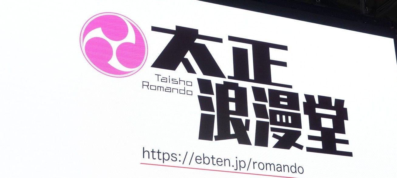 """世嘉宣布《樱花大战》周边专卖店""""太正浪漫堂""""以网店形式恢复营业"""