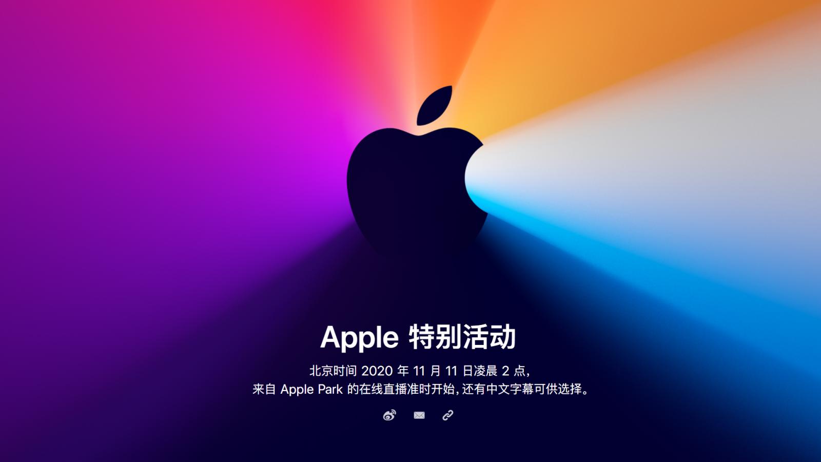 One More Thing~苹果将于北京时间11月11日凌晨2点展开特别活动