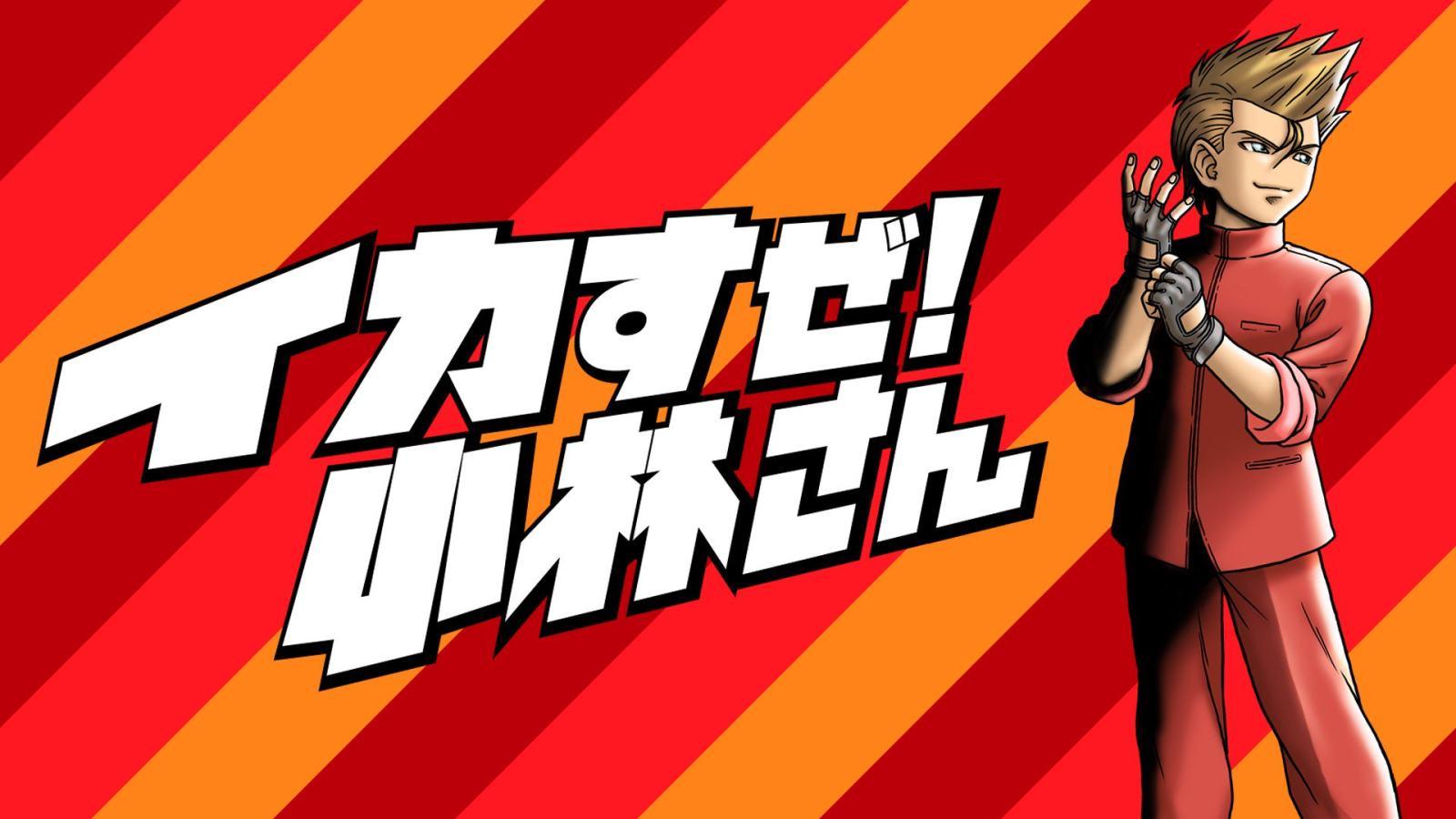 《热血外传 好酷啊!小林》正式公布,2019年秋发售