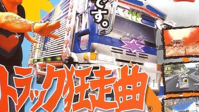 公路上的轰鸣-《暴走卡车》回顾!~
