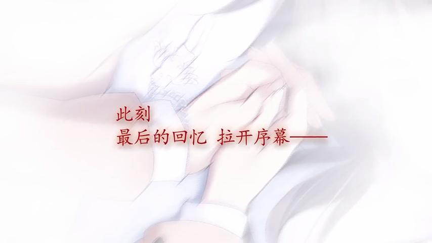 """PV中已经打出了""""最后的回忆""""的宣传语"""