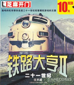 """《铁路大亨II》""""芝麻开门""""版封面"""