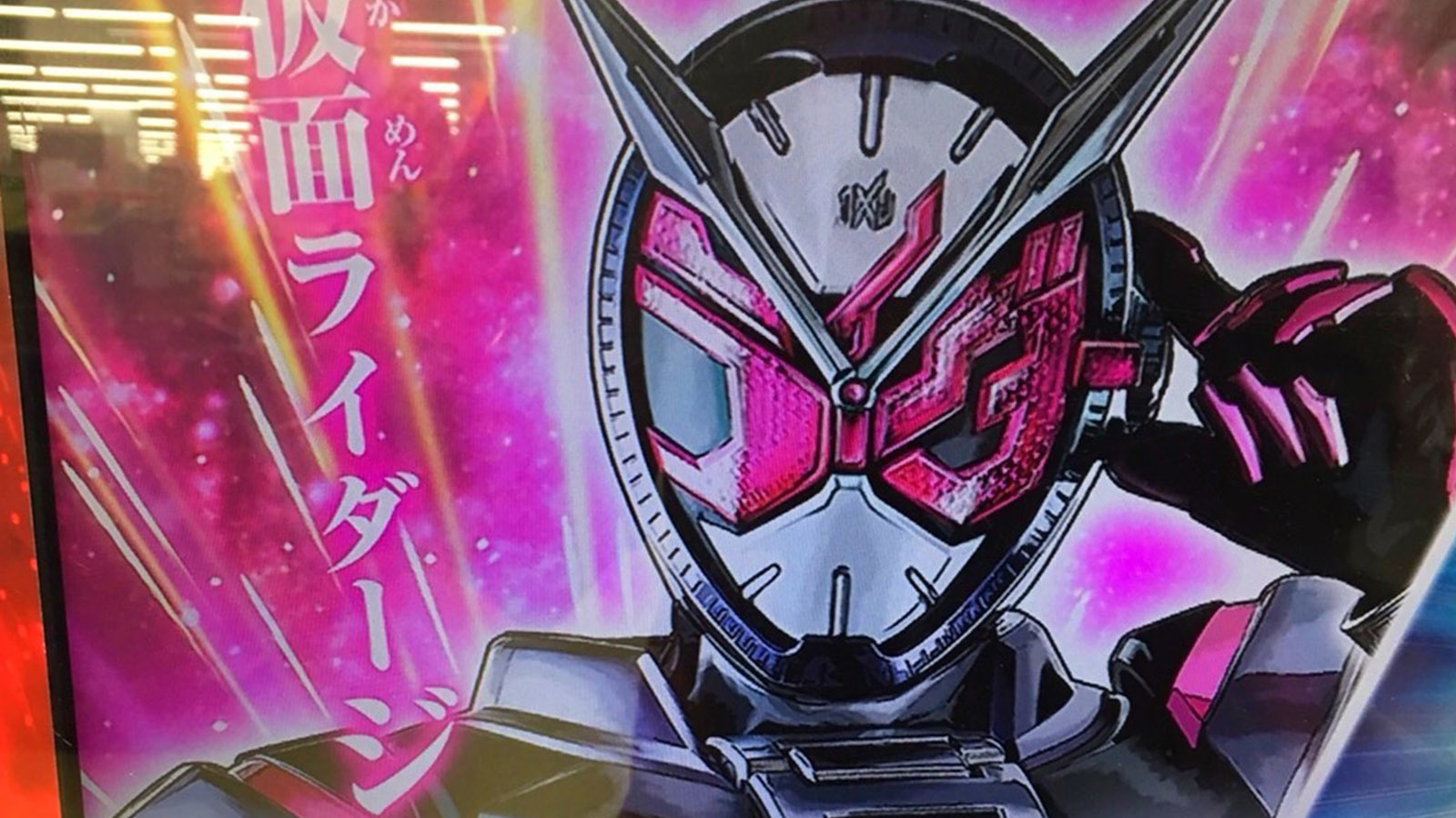 仮面ライダージオウ!假面騎士街機遊戲公佈新騎士!