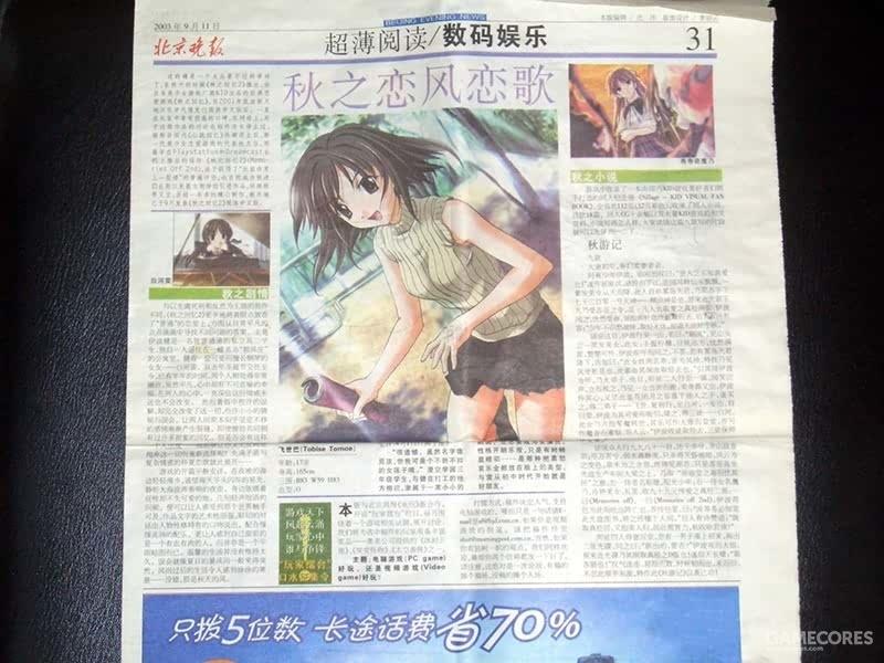 2003年9月11日北京晚报第31版内容