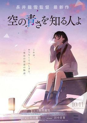 剧场动画「空の青さを知る人よ」2019年10月11日上映决定,特别映像公开.